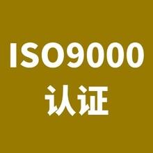 苏州专业ISO9001认证哪里有卖图片