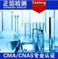 原油的密度、粘度、凝固点、化学组成和杂质含量等检测图片