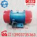正邦振动电机防爆YZS-3-2级0.25kw卧式小型振动电机马达