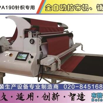 拉布机Boloki布路奇BL-PA190针织专用全自动拉布机