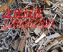吴中甪直斜塘胜浦废铝回收废铁回收不锈钢回收废铜回收