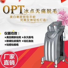 ipl光子嫩膚儀器廠家直銷德國ipl光子嫩膚儀器生產廠家