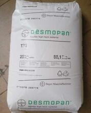 供应TPU185德国拜耳耐磨抗耐化学性
