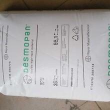 供应TPU3055D德国拜耳耐磨性