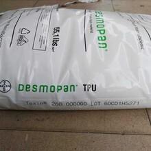 供应TPU9650DU德国拜耳高透明度48