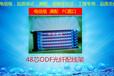 光纤配线架48芯ODF单元箱48芯ODF配线架满配FC接口