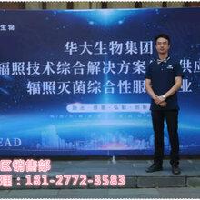 廣州輻照廠地理位置廣州輻照廠咨詢中心圖片