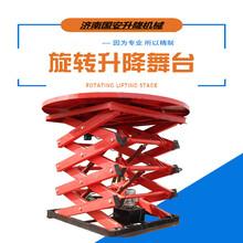 固定式升降机升降旋转舞台汽车展示台小型电动升降机