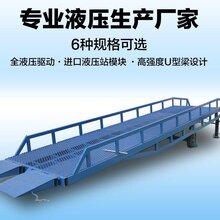 移动式液压登车桥集装箱装卸平台固定登车平台液压式叉车过桥