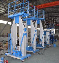 移动式铝合金升降机电动液压升降平台移动式升降机单双柱铝合金升降机