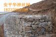 安徽淮北供应格宾石笼网箱镀锌宾格网石笼网专业生产厂家安平丝网之乡