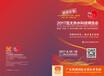 2017亚太热水热泵展