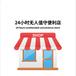 无人便利店解决方案无人售货便利系统软件系统定制开发