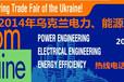2018年烏克蘭第21屆國際電力電工設備展覽會