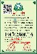 办理中国有机农产品认证的机构值得信赖美阳顾问帮助您一站式服务