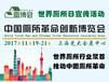 2017上海公共卫生间设施展览会集结完毕