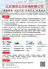 常年代办北京建委资质、专业诚信可靠
