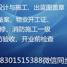 北京海淀區餐飲飯店裝修消防設計圖紙電子簽章施工圖深化設計