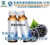 一站式黑莓饮料饮品oem/odm代加工厂图片