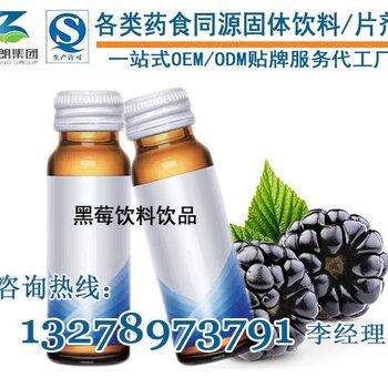 13278973791黑莓饮料饮品加工