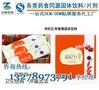 枸杞红枣植物固体饮料odm/专业承接枸杞红枣植物固体饮料加工图片