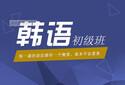吴江韩语培训-吴江韩语考级培训-吴江哪里有韩语培训图片