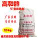 南宁供应混凝土膨胀剂掺量6-8%高和牌厂家直销