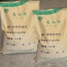 广西南宁长期供应高效早强剂固含量95%高和牌厂家直销图片
