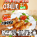 东莞市粮元素台湾正宗鸡翅包饭批发包邮还送纸袋