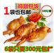 廣東省最火爆的特色小吃糧元素雞翅包飯