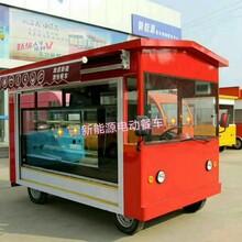 多功能小吃车移动售货车蔬菜水果售卖车鲜榨果汁车电动四轮餐车