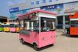 电动小吃车房车多功能快餐车冷饮奶茶摆摊售货车水果售货车