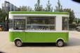 電動四輪餐車移動小吃車冰淇淋小吃車流動早餐車