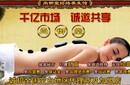 尚御堂藏密中医骨雕养生高薪8000诚招网络管理员3名