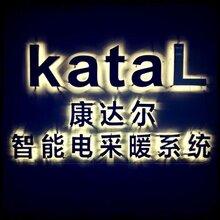 北京康达尔KATAL碳纤维地暖安装,碳纤维发热电缆厂家,碳纤维地暖厂家