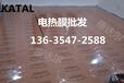 重庆碳纤维地暖,康达尔KATAL碳纤维电地暖,碳纤维电地暖厂家厂家直销
