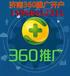 济南360推广159-666-12311