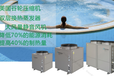 南京空氣能熱水器品牌_南京空氣能熱水器工程-空氣能熱水器價格