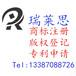 注册中国商标的流程