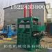 绍兴供应门窗铝合金液压打包机立式液压打包机手动型
