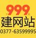 南阳行业门户网站建设