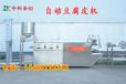 邢臺生產豆腐皮的機器,豆腐皮加工機器,豆腐皮機械設備,操作簡單,省心省力