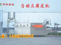 沈阳自动干豆腐机器一台多少钱,自动干豆腐机设备价格,干豆腐机器厂家直销图片