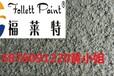 广东河源市真石漆福莱特建筑外墙专用哪家好