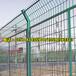 汕尾双边丝护栏网厂家边框护栏网隔离栅广东护栏网