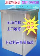 鑫旺家商用洗碗机洗碗机环保设备厨房设备图片