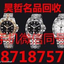 名表回收荆门劳力士手表回收店铺