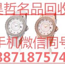 宜昌浪琴手表回收宜昌帝舵手表哪里回收