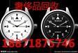 六安手表回收。六安二手手表回收