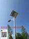 常德LED路燈廠家桃源鋰電池太陽能路燈價格
